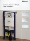 Система инсталляции скрытого монтажа GEBERIT